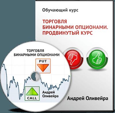Обучающие курсы торговли на бинарных опционах колион купить криптовалюта