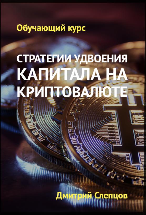 Как зарабатывать на ставках без риска: Стратегии заработка на криптовалюте