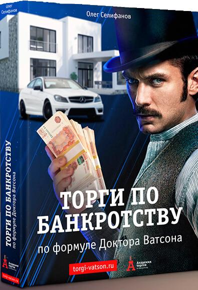 аукцион по банкротству книги